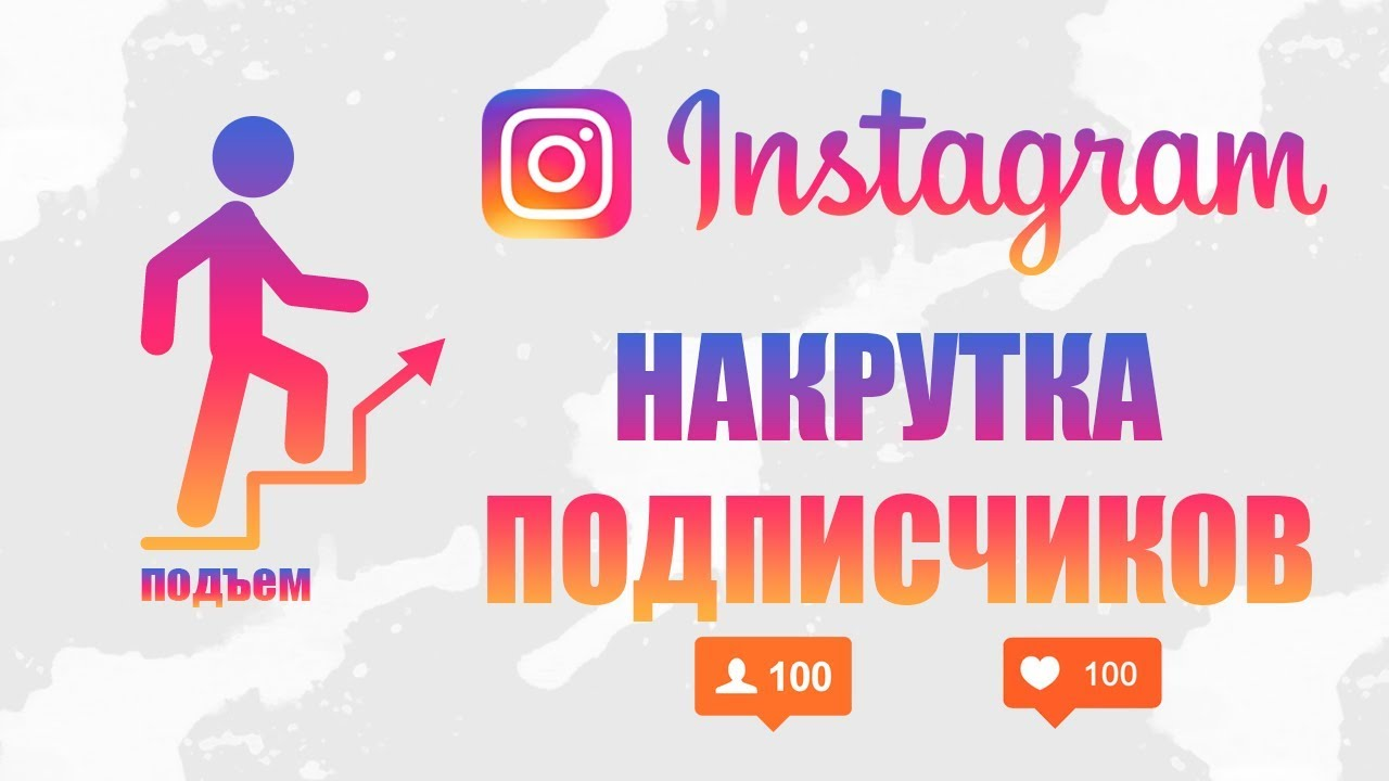 ✅👤 INSTAGRAM subscribers | Followers ⭐👍🏻