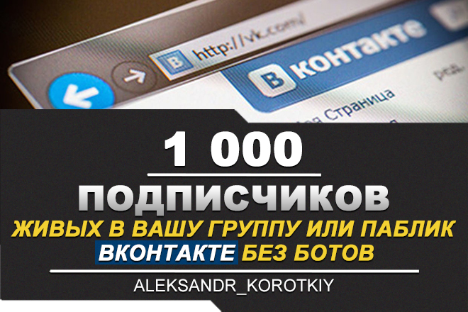 ✅⭐ 1000 Subscribers to VKontakte Group, Public [Best]