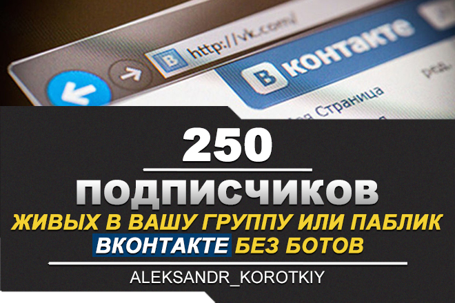 ✅⭐ 250 Subscribers to VKontakte Group, Public [Best]