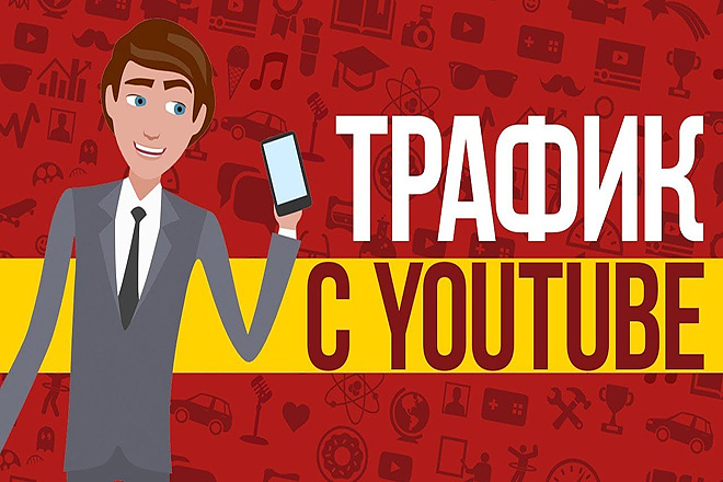 ✅⭐ Training. Traffic for business from YouTube 📈💰👍🏻