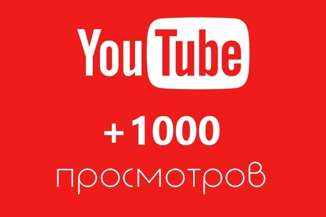 ✅ 1000 Views YOUTUBE ▶️🚀 [The Best] [1K] ⭐