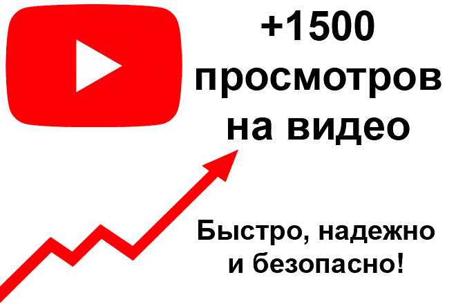 ✅ 1500 Views YOUTUBE ▶️🚀 [The Best] [1.5K] ⭐