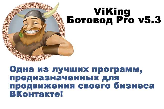 ✅🔥ViKing Botovod Pro v5.3 [Best]⭐[LOW PRICE]👍🏻🔥