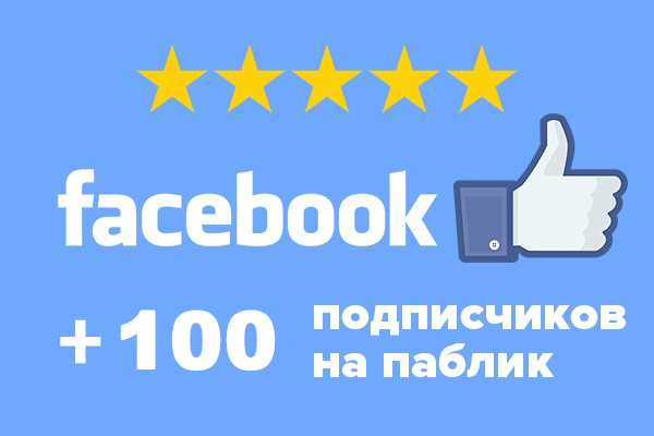 ✅👍 100 Subscribers to public FACEBOOK for Business ⭐