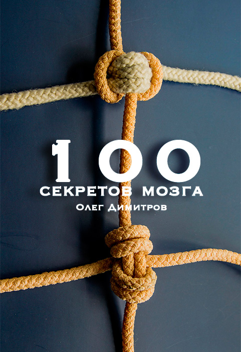 100 secrets of the brain. Oleg Dimitrov