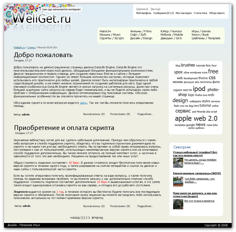 Шаблон для DataLife Engine «WeliGen»