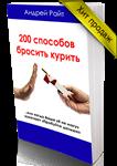 200 способов бросить курить
