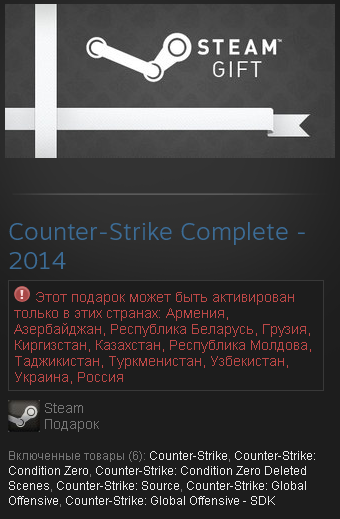 Counter-Strike: Global Offensive ( Steam Gift RU/CIS )
