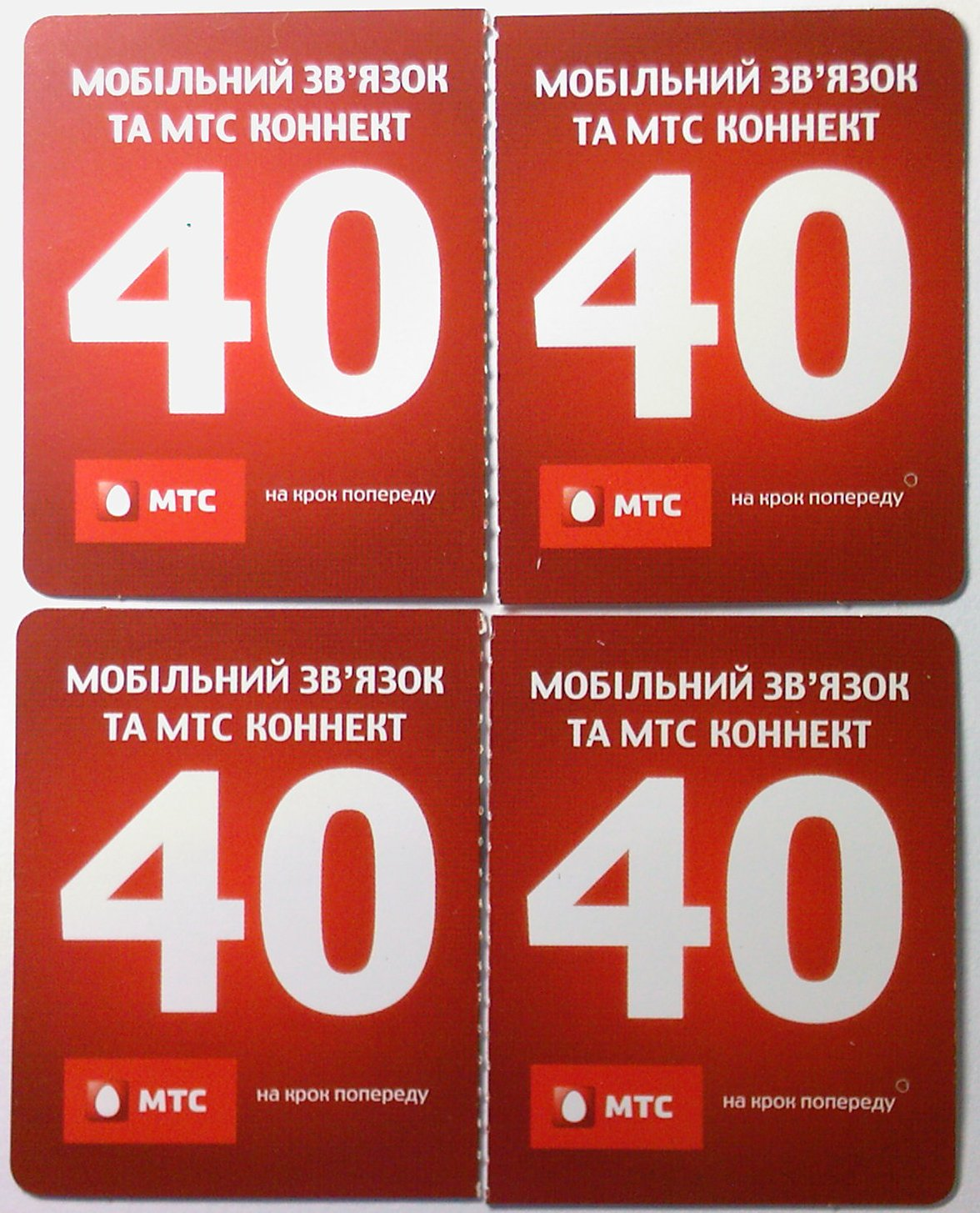 MTS voucher for 40 UAH. MTS Ukraine