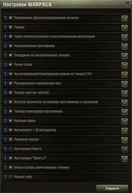 [Plati] Mode Warpack World Of Tanks [7 days] Ru Server