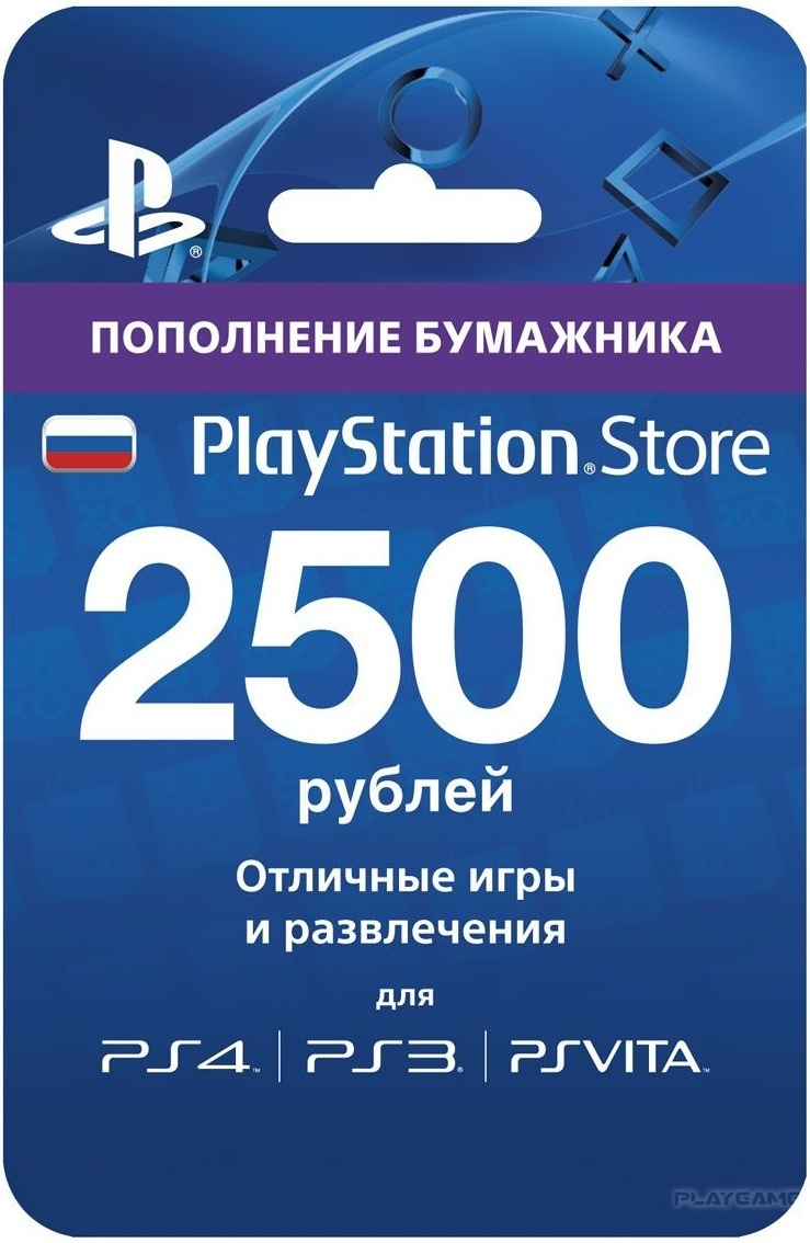 Payment card Playstation Network RUS 2500 rubles