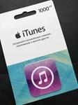 iTunes Gift Card (Russia) - 1000 rub + discount