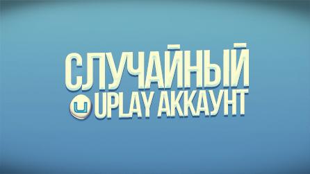 Купить Случайный аккаунт Uplay (Розыгрыш The Crew)