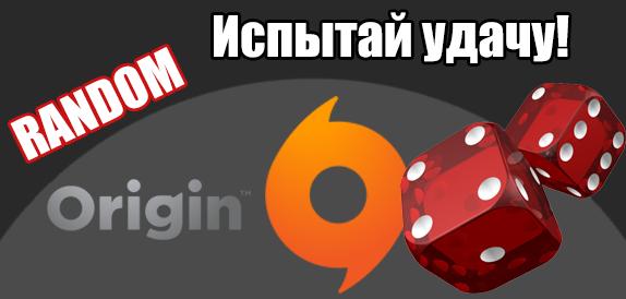 Купить Origin random ( bf hardline, fifa 16-17, Battlefront )