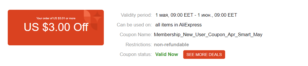 🔥AliExpress 3.00/3.01$ COUPON FOR UKRAINE until 1.06
