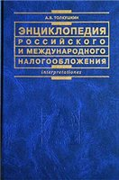 Encyclopedia of Russian and international taxation