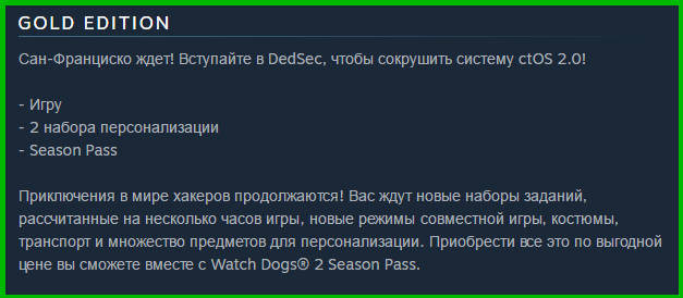 Watch Dogs 2 Gold Edition [Steam Gift | RU+CIS]