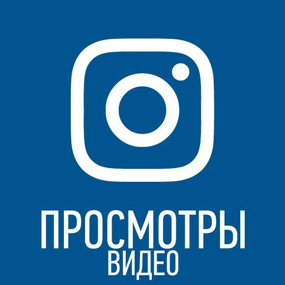 продвижение инстаграм видео