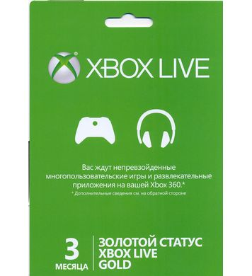 Xbox Live Gold  3 month (all countries +Russia) + Gift