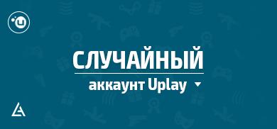 Купить Случайный UPlay аккаунт
