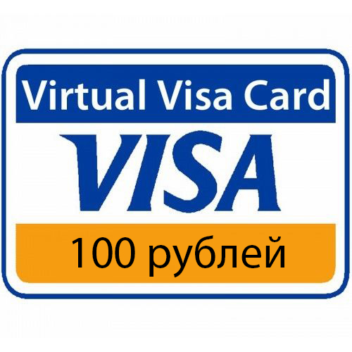 100 rubles Visa Virtual Card (RUS Bank)! Low price!