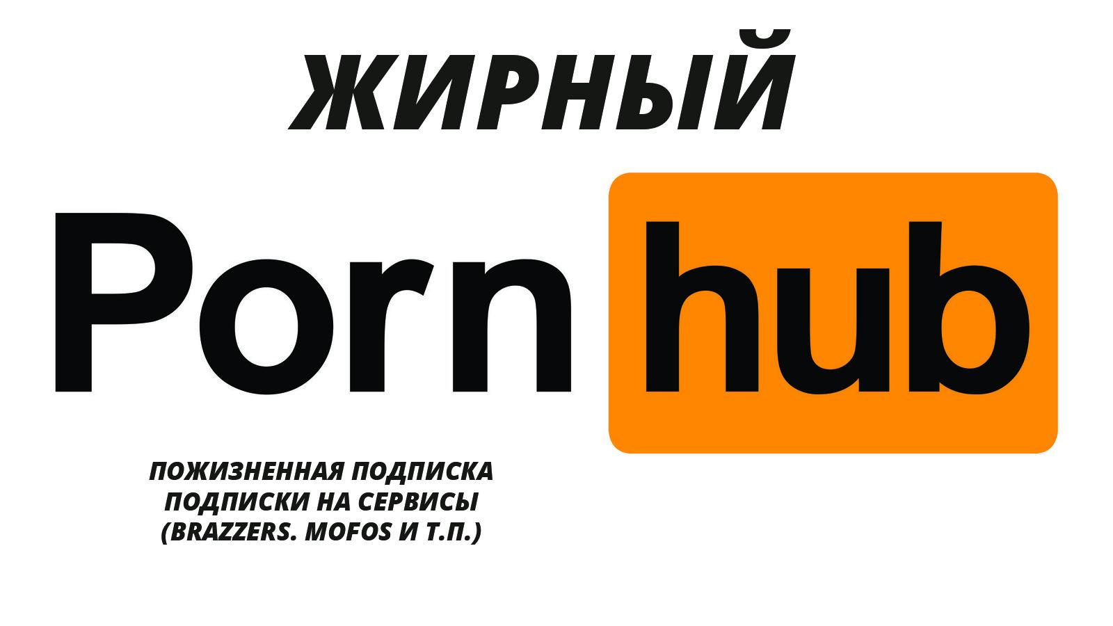 Фотография жирный аккаунт pornhub premium