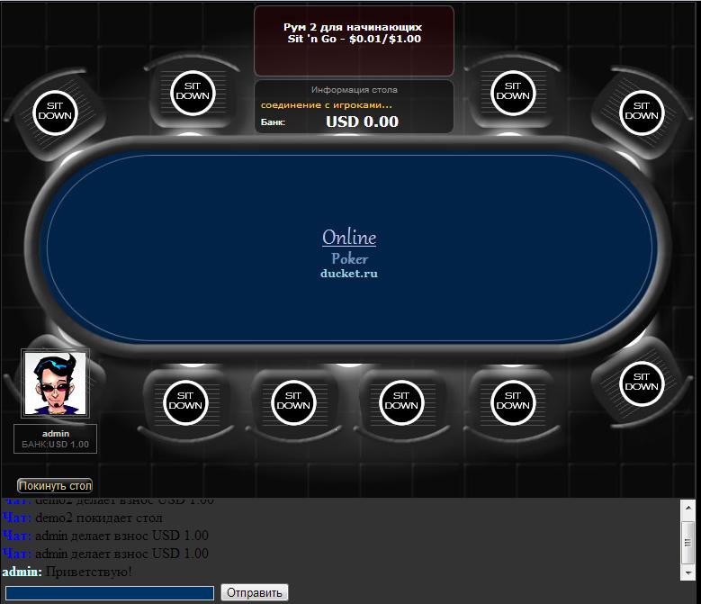 онлайн скрипт покер