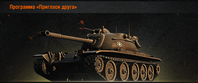 T95E2 tank LVL 8 for WOT EN. 9-13days