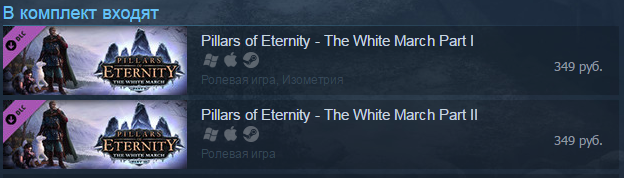 Pillars of Eternity: Expansion Pass 1+2 The White March
