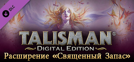 Talisman - The Sacred Pool Expansion STEAM KEY RU+CIS