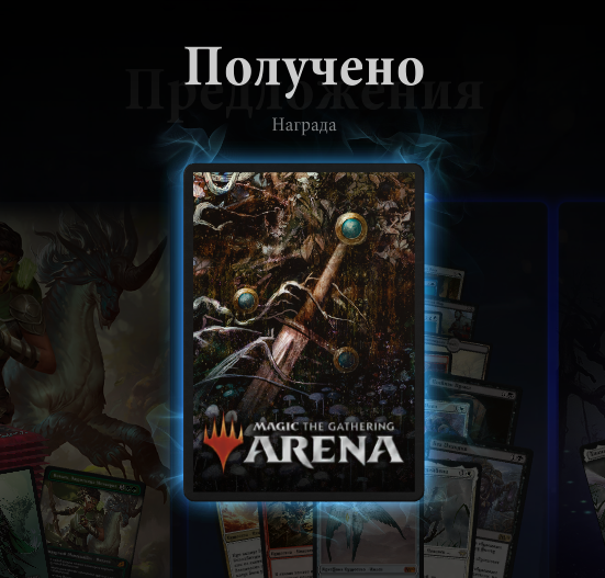 "MTG Arena: Friday Night Magic сard sleeves ""Sword"""