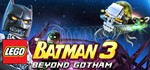 LEGO Batman 3: Покидая Готэм (Beyond Gotham) Steam Key
