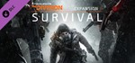 Tom Clancy's The Division - Survival Uplay Гифт RU+CIS