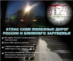 Атлас железных дорог России и ближнего зарубежья.