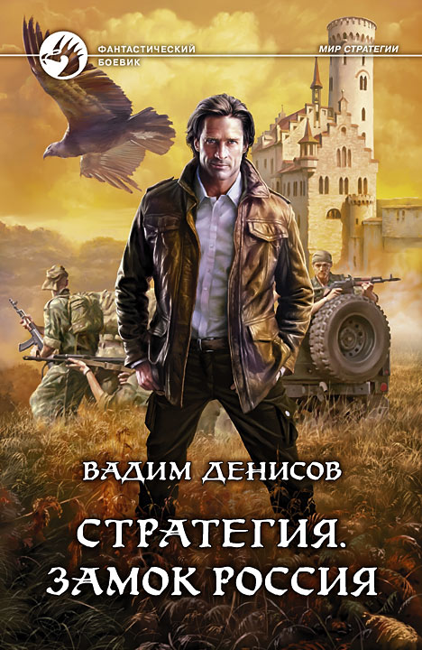V.Denisov - Strategy #1. Castle Russia (fb2+mobi+epub)