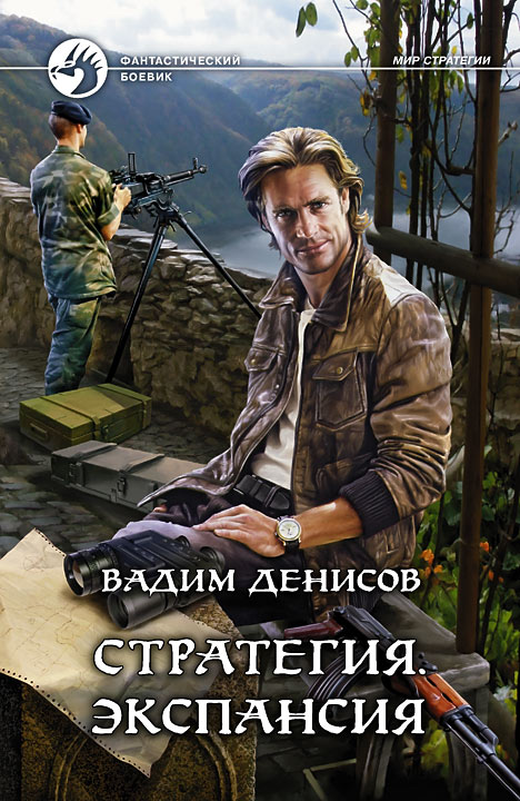 V.Denisov - Strategy #2. Expansion (fb2+mobi+epub)