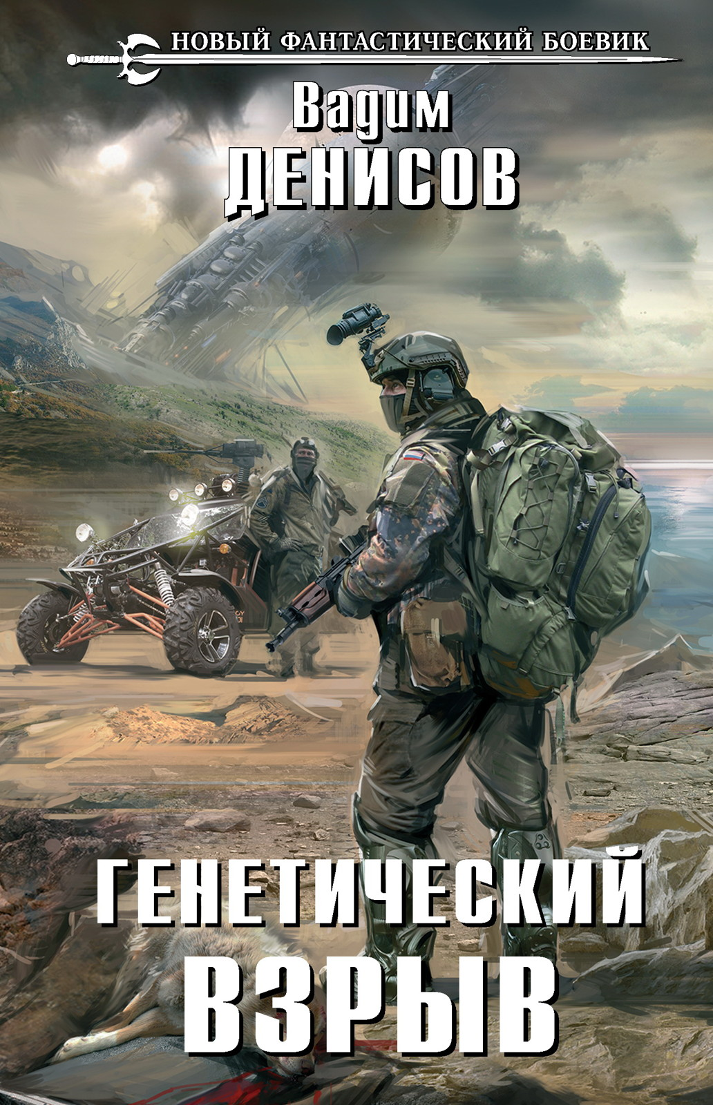 Denisov - Genetic explosion (fb2, mobi, epub)