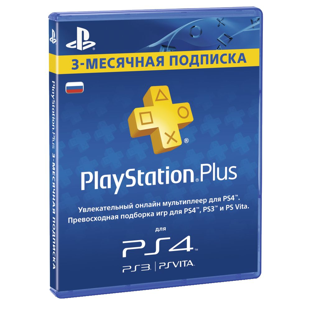 Playstation Plus: Map of subscription 90 days 3 months