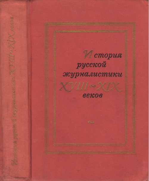 The history of Russian journalism XVIII-XIX cent. FB2