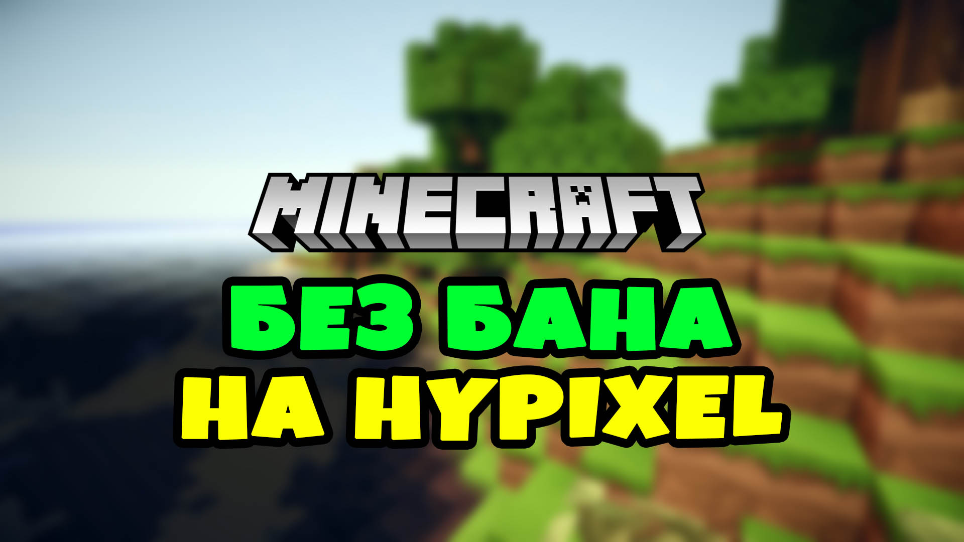 Minecraft client access and Hypixel 2019
