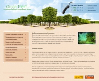 "Design for the site under the theme ""landscape design '"