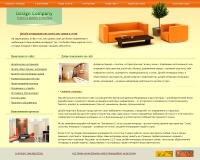 Design for a site on the subject of Interior Design