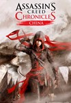 Assassin's Creed Chronicles: Китай (Гарантия )