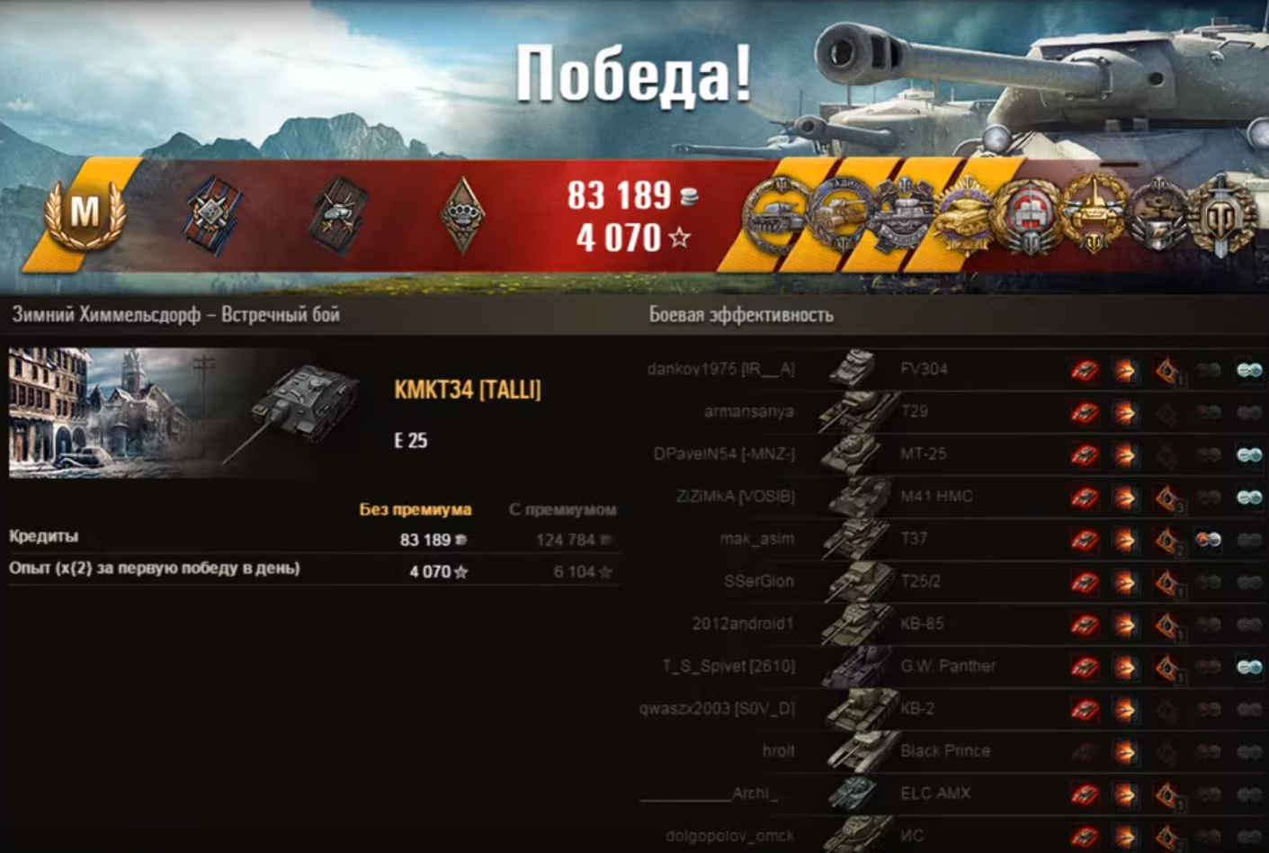 Купить Бонус-код - танк E 25 + слот (RU)