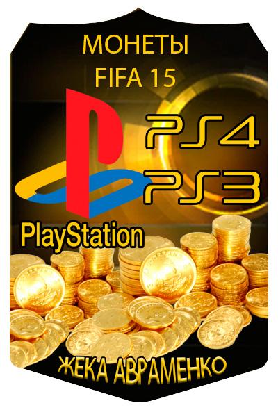 Монеты FIFA 15 PS3 / PS4
