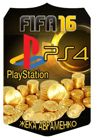 Монеты FIFA 16 PS4