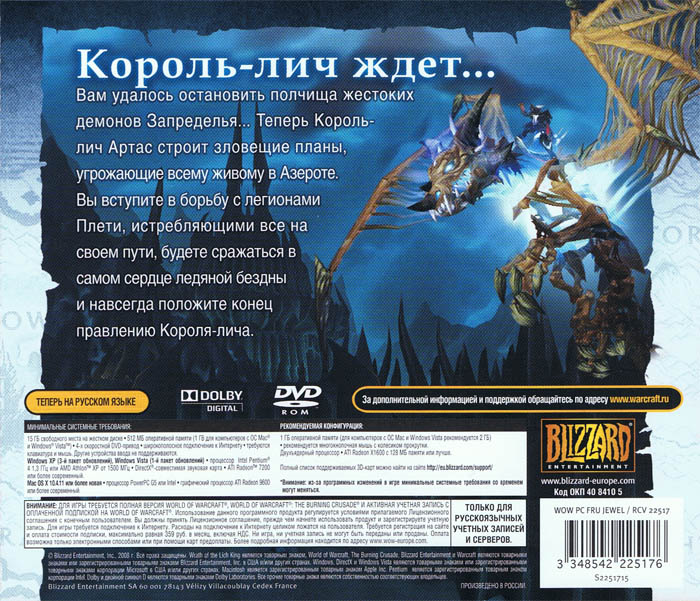 WoW Wrath of the Lich King CD-Key (Russian version)