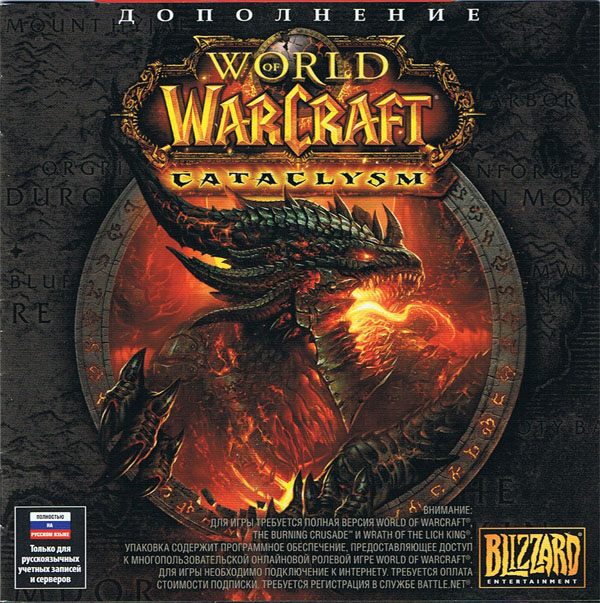 WoW CATACLYSM (Russian version)