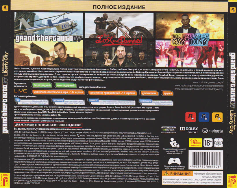 Grand Theft Auto IV. Complete Edition - Key (1C) Scan.