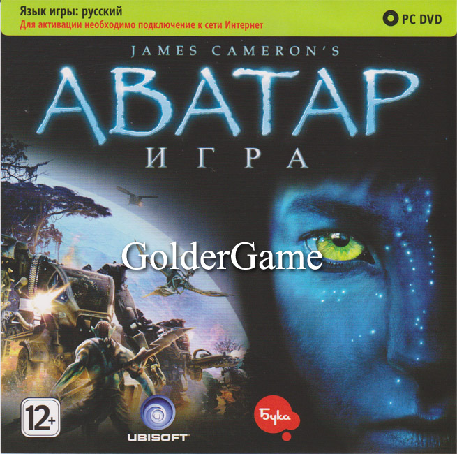 James Cameron's. Avatar. Game. Scan key from Buka